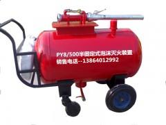 章消PY8/300半固定式泡沫灭火装置厂家
