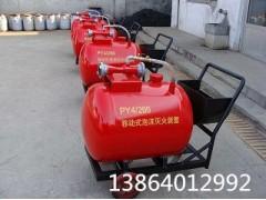 PY4/200移动式泡沫灭火装置