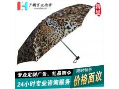 【广州雨伞厂】定制豹纹五折雨伞_广州礼品雨伞