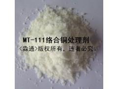 絡合銅處理劑 化學銅銅廢水處理 重金屬捕集劑