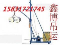 移動式小吊機便攜式吊運機室內外小型吊運機小窗口吊機