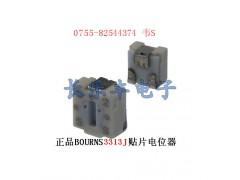 供應3313電位器BOURNS3mm貼片微調電位器