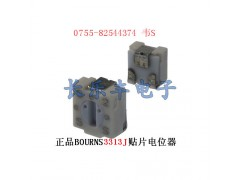 供應華強北電子3313J貼片精密電位器