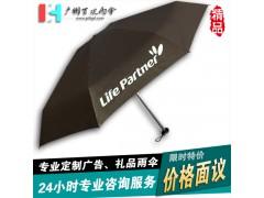 【廣州制傘廠】訂做日本力派五折傘_廣告五折傘_禮品五折傘