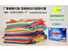 范耐斯吸色片 洗衣片厂家直招代理 批发 代工贴牌