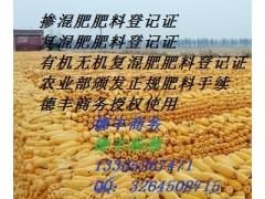 含腐植酸水溶肥证件生产手续_青州德丰李雪_水溶肥手续贴牌服务