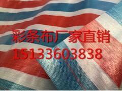 天津市聚乙烯单膜彩条布厂家供应价格低