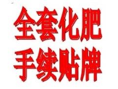 肥料手续图片_青州德丰李雪_肥料手续推荐
