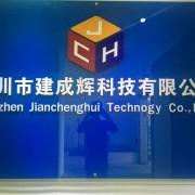 深圳市建成輝科技有限公司