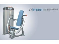 家用第一品牌英派斯IF8101坐式胸肌推舉訓練器