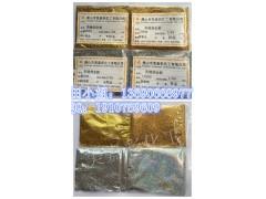 浙江瓷砖美缝剂金粉 深金 闪亮银 贵族金 贵族银