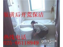 南京鼓楼凤凰西街金陵世纪花园周边新旧房装潢保洁房屋打扫