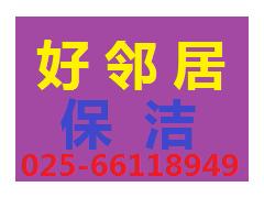 南京保潔專業地毯玻璃清洗家庭單位別墅開荒保潔打掃
