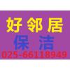 南京保洁专业地毯玻璃清洗家庭单位别墅开荒保洁打扫