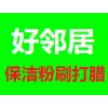 南京保洁公司大方巷湖北路湖南路附近专业保洁粉刷打扫擦玻璃