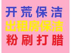 南京鼓楼白云亭保洁公司边城世家世茂外滩新城专业保洁打扫擦玻璃