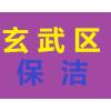 玄武区丹凤街保洁公司大石桥街进香河路周边装潢日常保洁打扫
