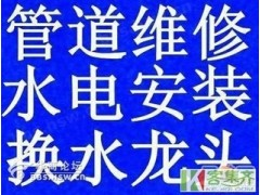 南京專業電工維修-電路跳閘線路維修及改造插座燈具安裝維