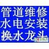 南京专业电工维修-电路跳闸线路维修及改造插座灯具安装维