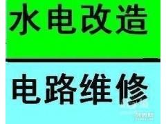 南京漢中門附近水管 面盆 菜盆水龍頭 角閥,馬桶漏水專業維修
