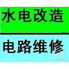 南京汉中门附近水管 面盆 菜盆水龙头 角阀,马桶漏水专业维修