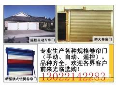 上海电动卷帘门 防火卷帘门 电动型材门制作安装