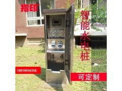 指印智能水电桩 ZDW-06岸电箱 码头服务区