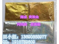 深金闪亮银贵族金贵族银瓷砖美缝剂金粉