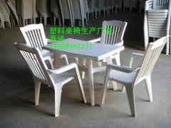 沙滩桌椅批发,塑料桌椅批发,塑料桌椅价格
