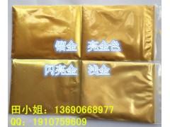 镏金亮金色闪亮金浅金瓷砖美缝剂金粉