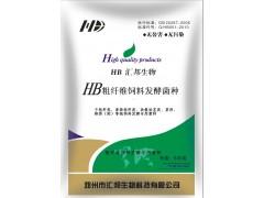 河南汇邦生物厂家粗纤维饲料发酵菌种