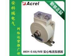 安科瑞直销 低压抽屉柜用电流互感器AKH-0.66 M8