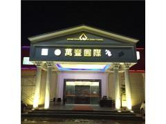臨滄老百勝廳客服專線15012055598十大品牌排名