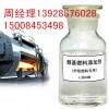 醇基燃料环保油乳化剂蓝白火 有效提高热值 稳定挥发