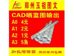 二七郑州图纸_一流的郑州图纸打印就在玉祖图文设计