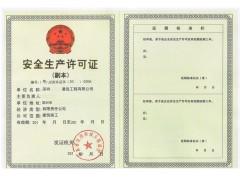 深圳建筑資質辦理