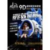 乐创9DVR虚拟现实体验馆 9D电影加盟 低成本 高回报