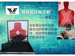 【北京浩方】电子报环靶厂家直销