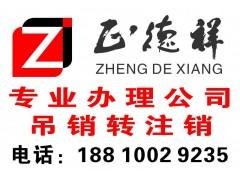 北京公司吊銷轉注銷 朝陽公司稅務解鎖 工商稅務黑名單轉正常