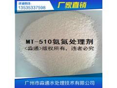 淼通MT-510氨氮去除劑 電鍍廢水氨氮快速去除