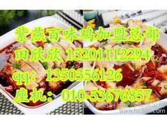 四川嘉州紫燕百味雞總部加盟/正宗的嘉州百味雞加盟