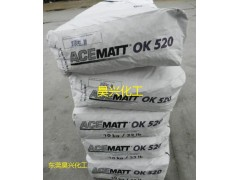 供应德固赛哑粉OK-520水性涂料、聚氨酯涂料消光粉