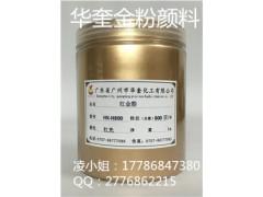供應 鐵藝專用紅金粉
