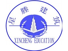 廣州星塍建筑-專業的工程預結算培訓機構