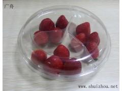 水果包裝盒、透明蔬菜包裝盒 廣舟包裝*定制果蔬