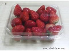 一次性水果包裝盒、蔬菜包裝盒 上海廣舟包裝*定制果蔬包裝盒