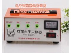 供应家用电子捕鼠器,小餐馆灭老鼠用AY-D3电子灭鼠器效果好