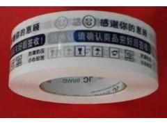 好运为您提供质量好的印字胶带,济南文具胶带