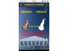 廣東廠家環保油助燃劑 一次燃燒 干凈徹底 火力超強