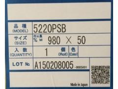 積水5220PSB